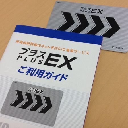 プラスEX 登録完了