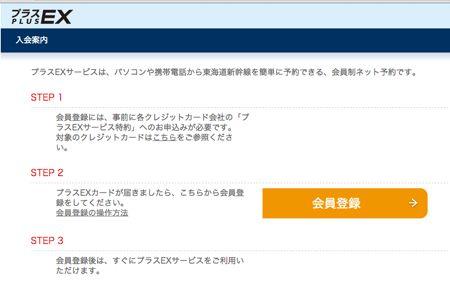 JR東海のプラスEXサービス ウェブで申込します