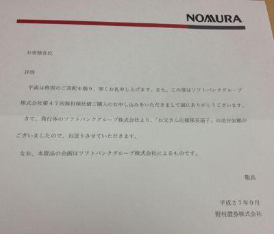野村證券からのお手紙