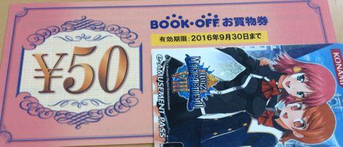 ブックオフコーポレーション お買い物券300円分