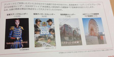 阪急リート投資法人 アンケートの豪華景品