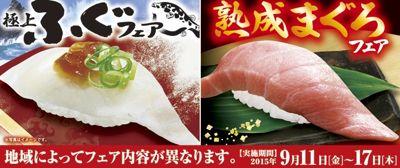 2695 くら寿司のフェア