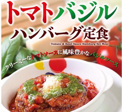 9887 松屋フーズ トマトバジルハンバーグ