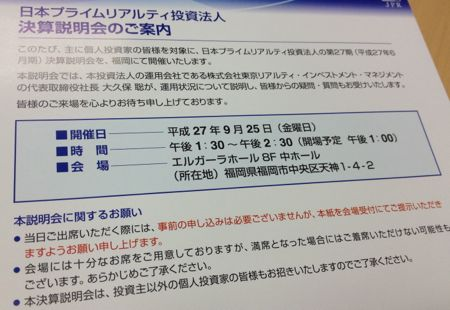 日本プライムリアルティ 福岡での決算説明会