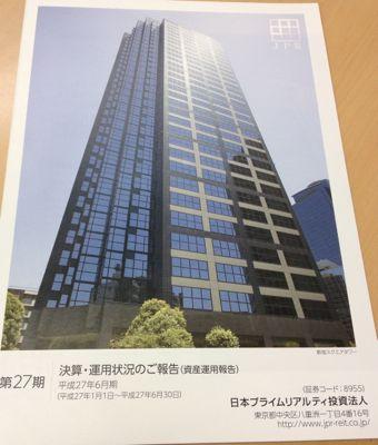 日本プライムリアルティ 資産運用報告書