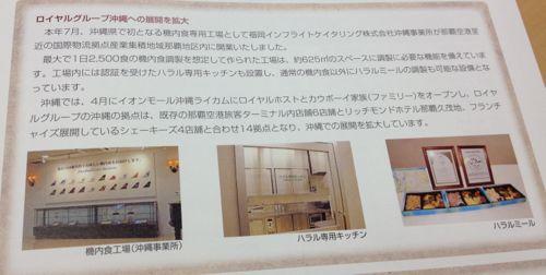ロイヤルHD 沖縄への展開を拡大中