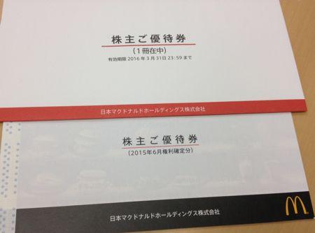 2702 日本マクドナルド 2015年6月分株主優待券