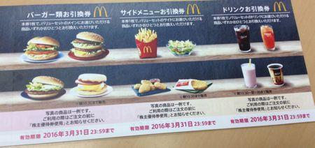 日本マクドナルド 優待券の券面リニューアル