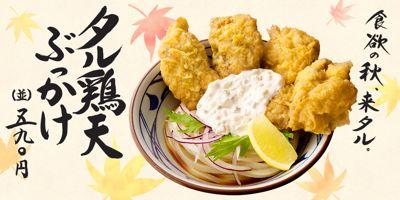 丸亀製麺 秋の新メニュー