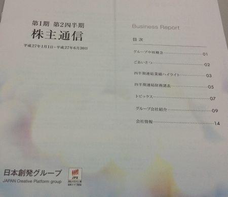 日本創発グループ