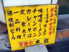 honryu03.JPG