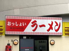 oshoi003.JPG