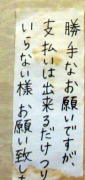 sugo0015.jpg