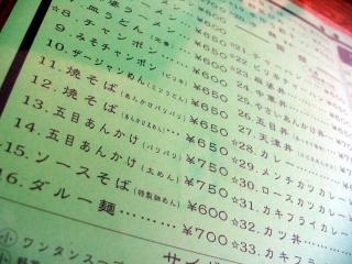 3waro004.JPG
