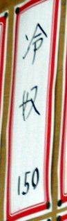 ryotei24.JPG