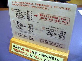 furin2006_0922_004801AA.JPG