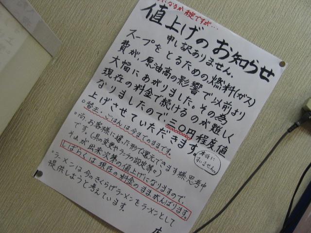 7fuku204.JPG