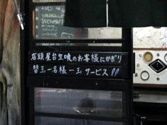 fukuem12.JPG