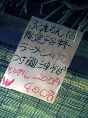 fukuem04.JPG