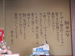 asahi006.JPG