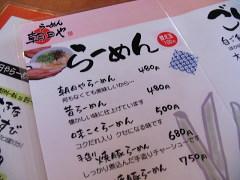 asahi002.JPG