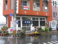 wako0011.JPG