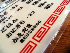tsuru004.JPG