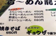 ryuta008.JPG