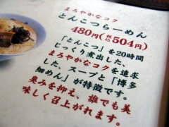 chanco02.JPG