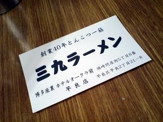39wara07.JPG