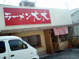 daidai10.JPG