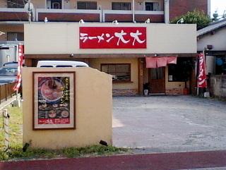 daidai11.JPG