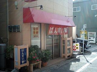Bansui10.JPG