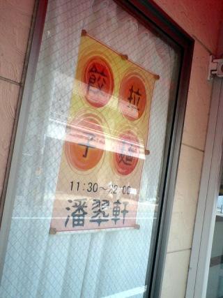 Bansui12.JPG