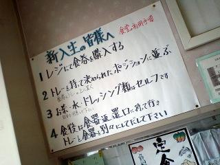 3syoku04.JPG