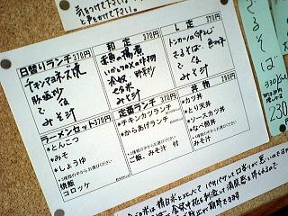 3syoku09.JPG