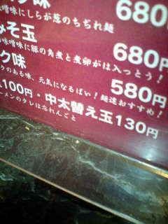 tatu0012.JPG