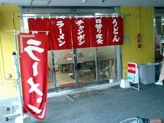 kineya12.JPG