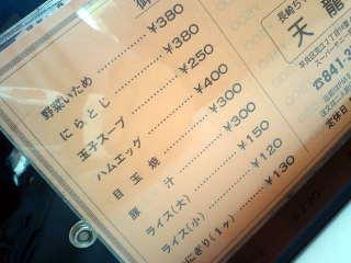 tenryu03.JPG
