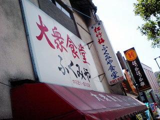 fukumi11.JPG
