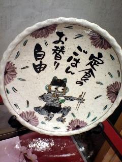 Kyayoi03.JPG