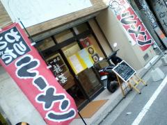 ryuki001.JPG