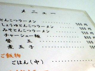 ryuki010.JPG