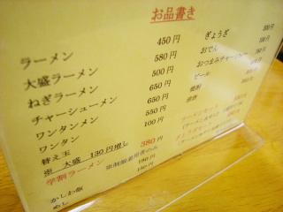 kirin006.JPG