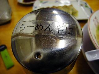 kirin020.JPG