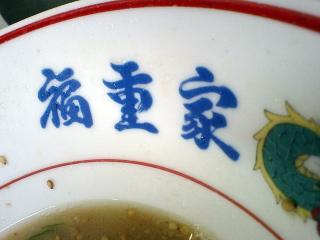 fukuSG06.JPG