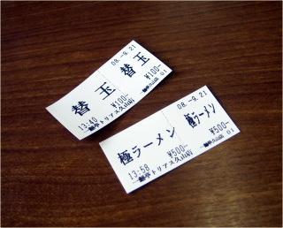 1menTR06.JPG
