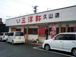 sanyou10.JPG