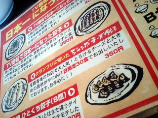 博多駅東 餃子