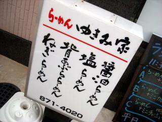 yuki3014.JPG